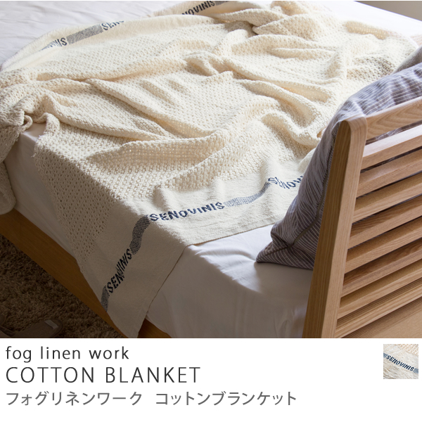 ブランケット fog linen work LINEN COTTON BLANKET