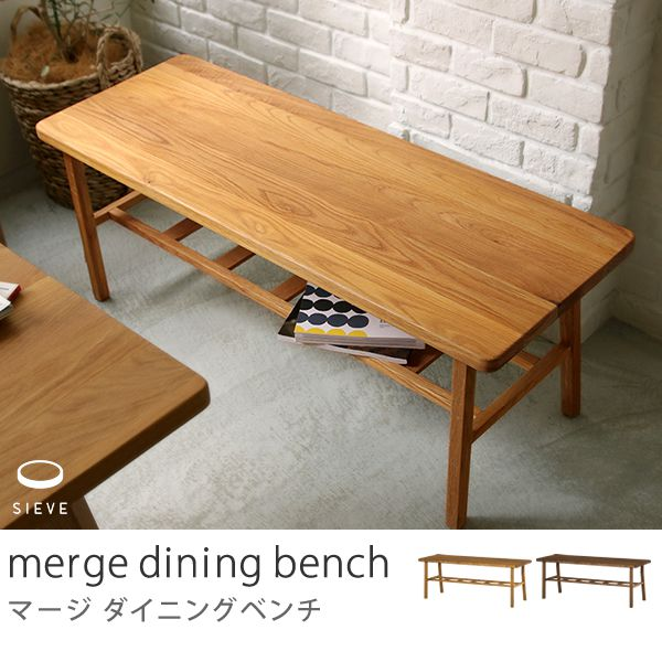 SIEVE merge dining bench