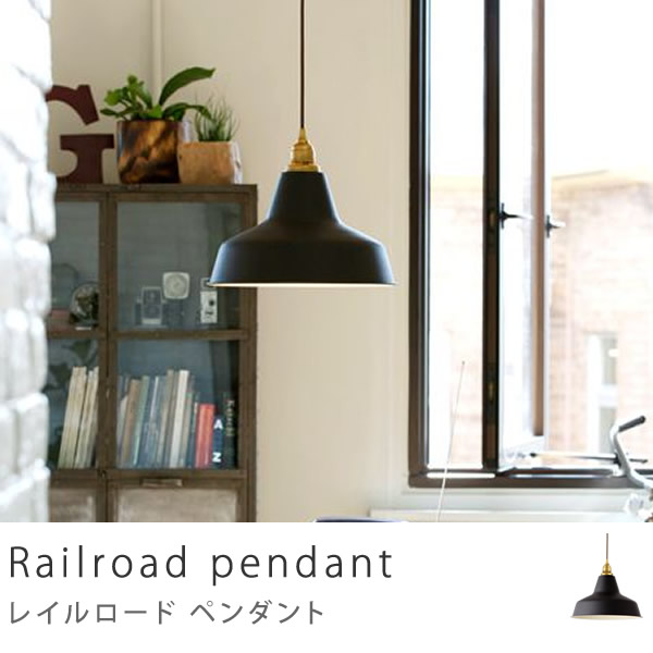 天井照明 Railroad-pendant