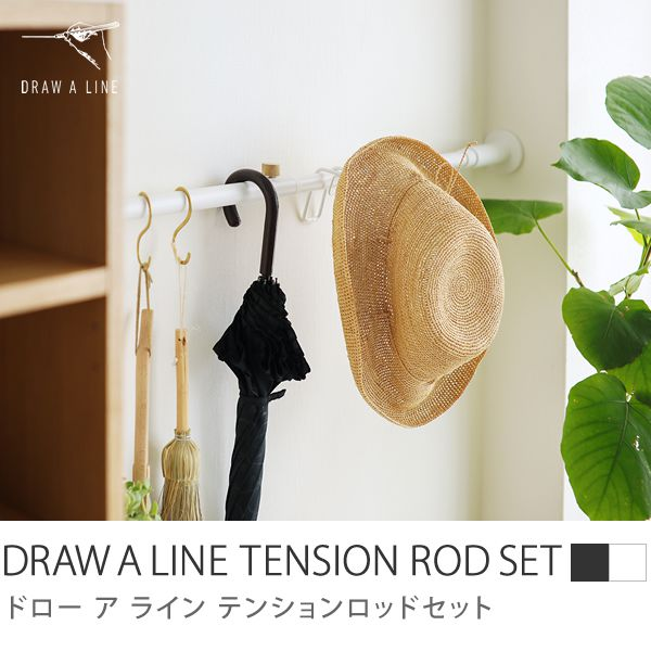 DRAW A LINE テンションロッドセット