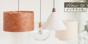 【動画】照明と電球のお手入れ方法を、素材別にご紹介します。