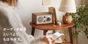 オーディオ器具というより、もはや家具。生活を豊かにしてくれる「 Tivoli Audio 」をご紹介します。