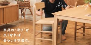 家具の「滑り」が良くなれば暮らしは快適に。便利なメンテナンスグッズを紹介します。