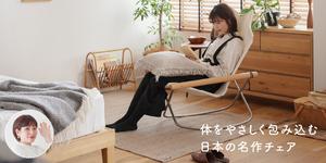 体をやさしく包み込む、日本の名作チェア。50年愛され続ける「Nychair X」を紐解きます。