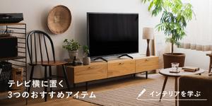 【動画】テレビ横のスペースを有効に。おすすめのディスプレイ方法をご紹介します。