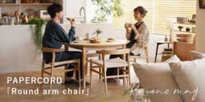 「PAPERCORD ROUND ARM CHAIR」の企画経緯とコンセプト設計についてお話します。