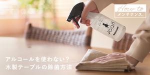 【動画】塗膜はがれの原因「アルコール」を使わない、木製テーブルの除菌方法をお教えします。