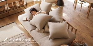 【動画】ソファーで快適に寝転ぶための、3つのポイント