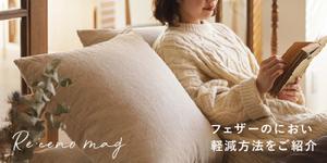 ソファーで過ごす時間を快適に。フェザーのにおい軽減方法をご紹介します。