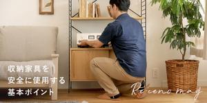 収納家具を安全に使用するための、基本のポイント3つをご紹介します。