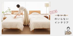 【動画】センスのいらないインテリア|寝具のカラーは、揃えましょう。