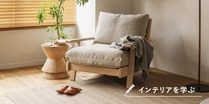 【動画】大きいサイズのソファーにはない、コンパクトな1人掛けならではの3つ魅力