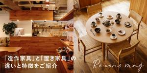 「造作家具」と「置き家具」その違いと特徴についてご紹介します。