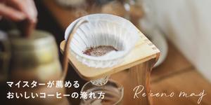 コーヒーマイスターがおいしいコーヒーの淹れ方をご紹介します。