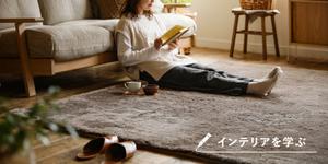 【動画】床でくつろぐことに適した「ラグマット」の選び方