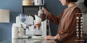 【道具が変わると、暮らしが変わる。】自分の生活にフィットするコーヒーアイテム
