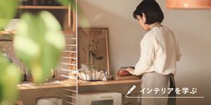 【動画】キッチン周りを便利で快適に過ごす方法