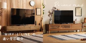 リセノの人気テレビボード「WIRY」と「LINE」の違いをご紹介します。