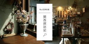 Re:CENO流 関西探訪記~「珈琲の物語を感じられる焙煎所」編~