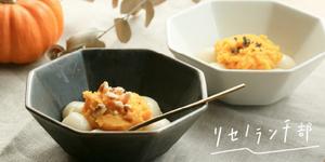 食欲の秋! 簡単かぼちゃクリームの作り方