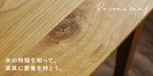 木の家具には表情がある。木の特徴を知って、家具に愛着を持とう。