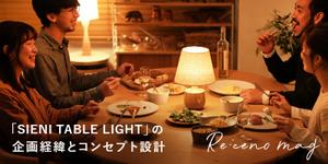 「SIENI TABLE LIGHT」の企画経緯とコンセプト設計についてお話します。
