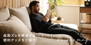 ソファーの座面ズレでお困りの方へ、クッションを固定する便利グッズをご紹介します。