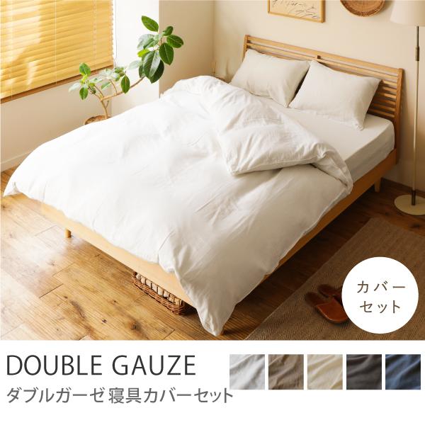 寝具カバーセット DOUBLE GAUZE