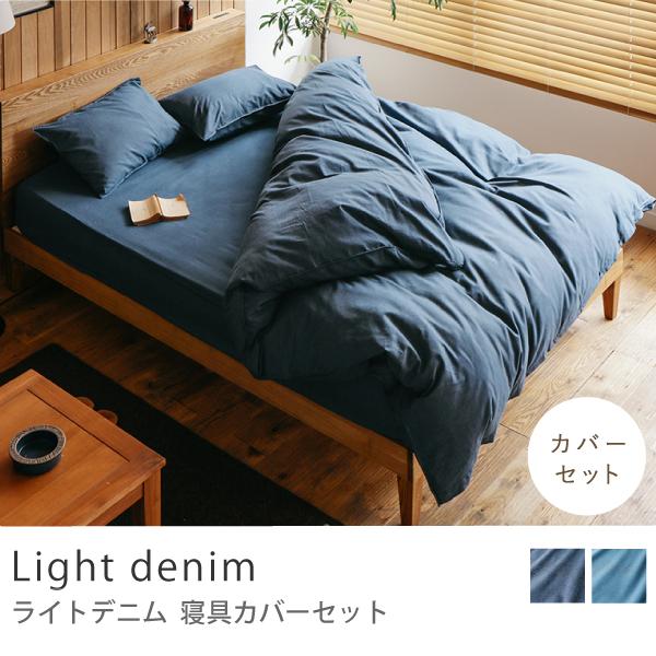寝具カバーセット Light denim
