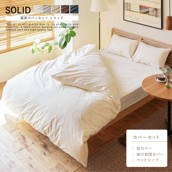 寝具カバーセット SOLID