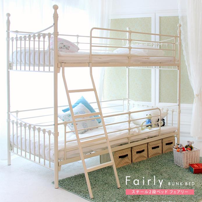 スチール2段ベッド Fairly