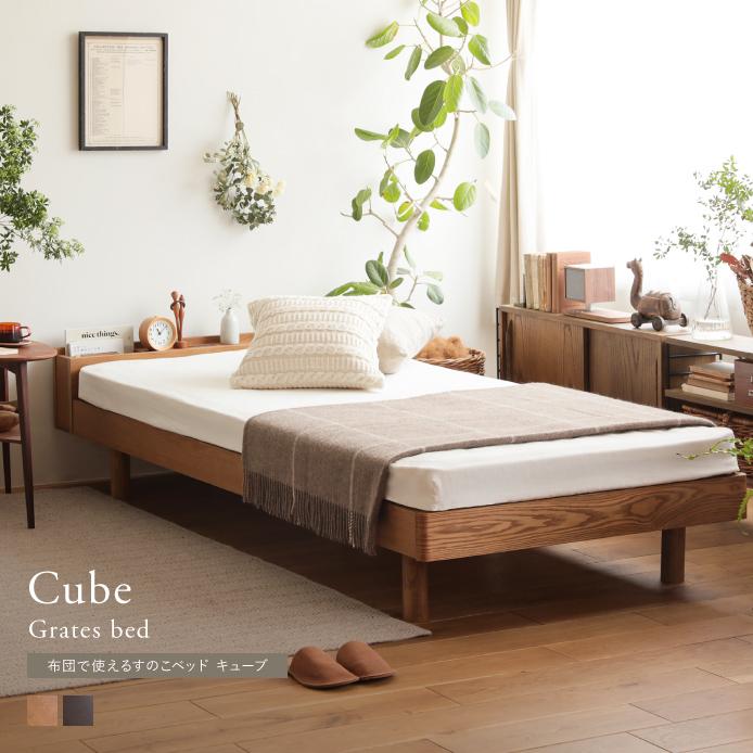 布団で使えるすのこベッド Cube 高さ3段階タイプ