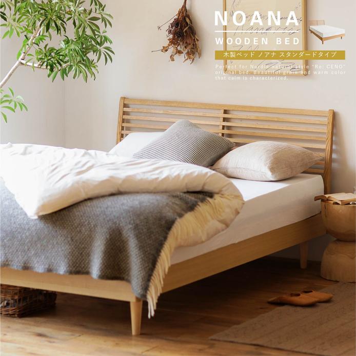 Re:CENO product|木製ベッド NOANA スタンダードタイプ