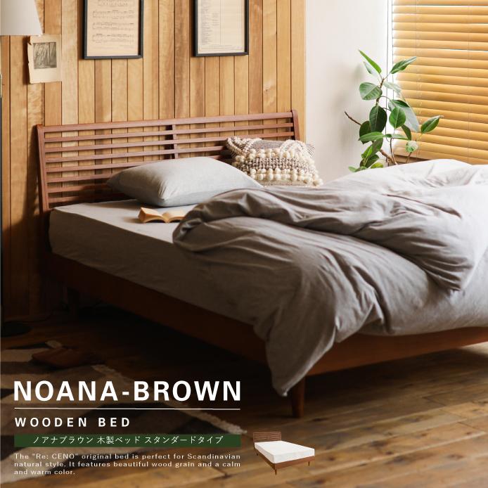 Re:CENO product|木製ベッド NOANA-BROWN スタンダードタイプ