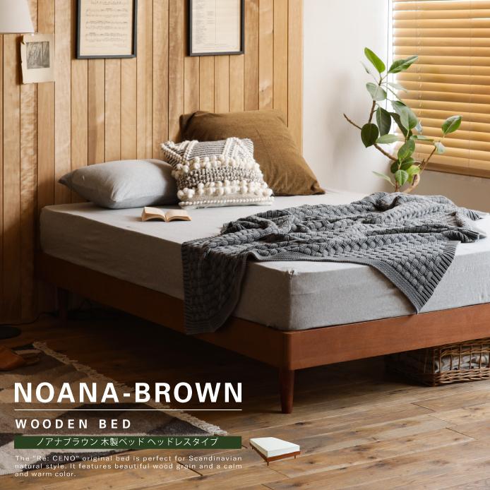 Re:CENO product|木製ベッド NOANA-BROWN ヘッドレスタイプ