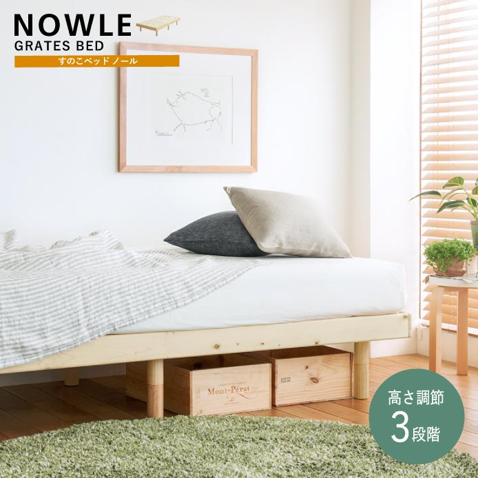 布団で使えるすのこベッド NOWLE 高さ3段階