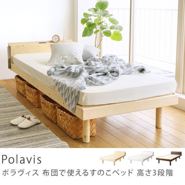 布団で使えるすのこベッド Polavis 高さ3段階