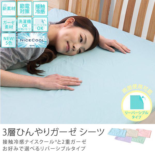 ベッドパッド 接触冷感ナイスクール&2重ガーゼ 3層ひんやりガーゼシーツ/3gauze-b【bedpad】Re:CENO(リセノ)インテリア