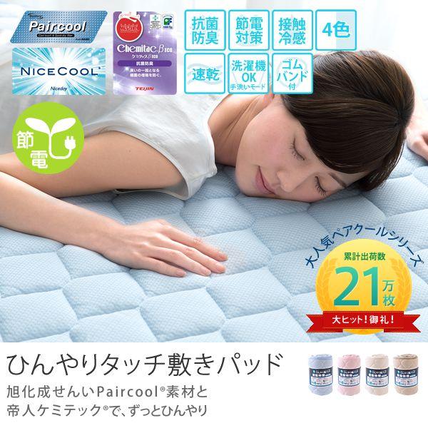 ベッドパッド 接触冷感ひんやりタッチ 敷きパッド/hinya-b【bedpad】Re:CENO(リセノ)インテリア