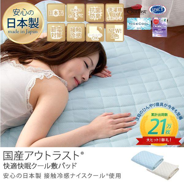 ベッドパッド 国産アウトラスト快適快眠クール 敷きパッド/jpout-b【bedpad】Re:CENO(リセノ)インテリア