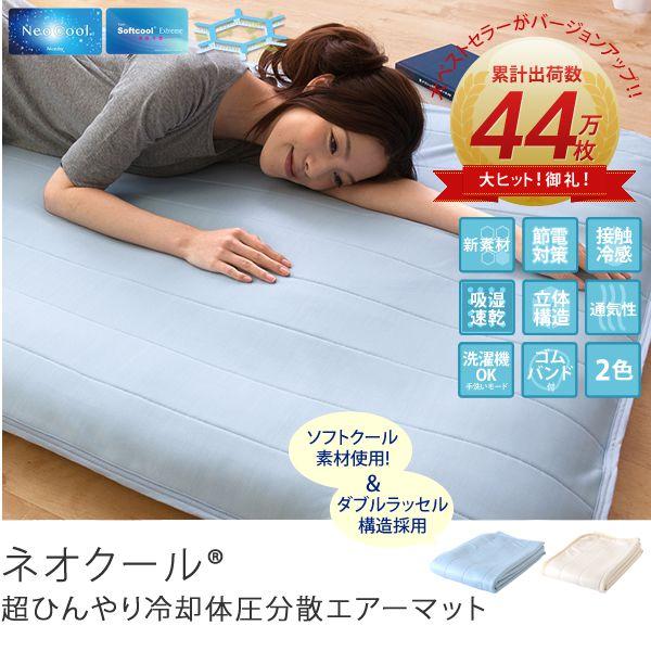 ベッドパッド ネオクール 超ひんやり冷却体圧分散エアーマット/neocool-b【bedpad】Re:CENO(リセノ)インテリア