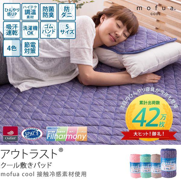 ベッドパッド アウトラスト快適快眠クール 敷きパッド リバーシブルタイプ/outlast-b【bedpad】Re:CENO(リセノ)インテリア