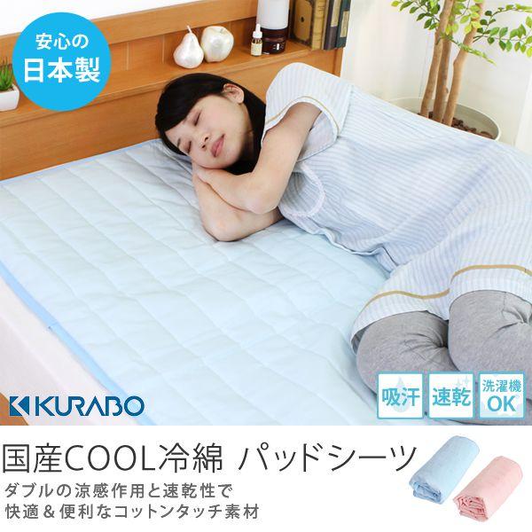 ベッドパッド COOL冷綿 パッドシーツ/reimen-b【bedpad】Re:CENO(リセノ)インテリア