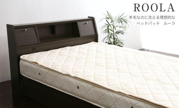 羊毛ベッドパッド ROOLA
