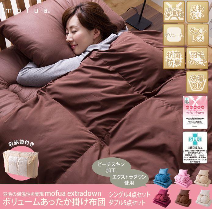 ボリュームあったか洗える寝具セット シングル/ダブルサイズ