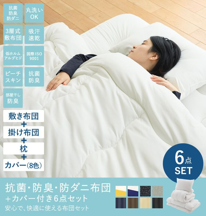 抗菌・防臭・防ダニ布団+カバー付き 6点セット