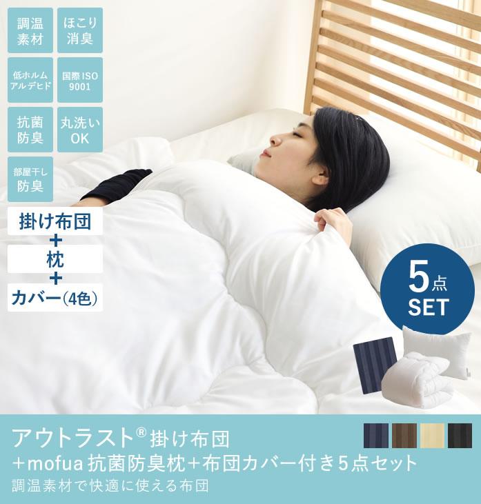 アウトラスト 掛け布団+mofua 抗菌防臭枕+カバー付き5点セット