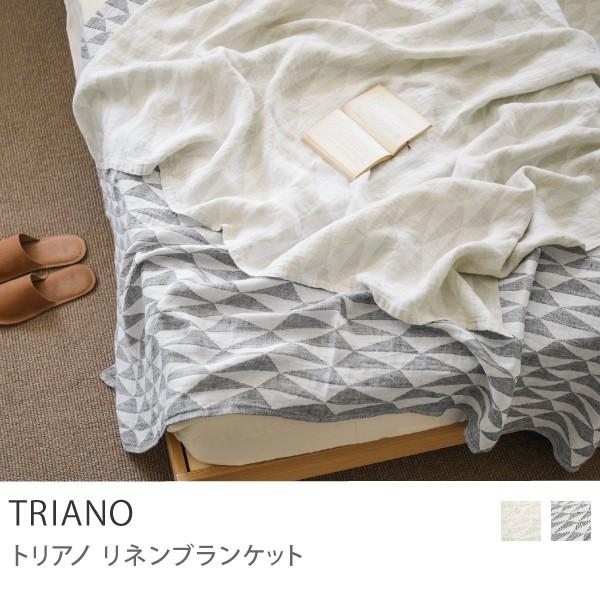 リネンブランケット TRIANO