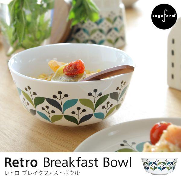 ボウル・鉢 サガフォルム レトロ ブレイクファストボウル/saga-b【bowl】Re:CENO(リセノ)インテリア