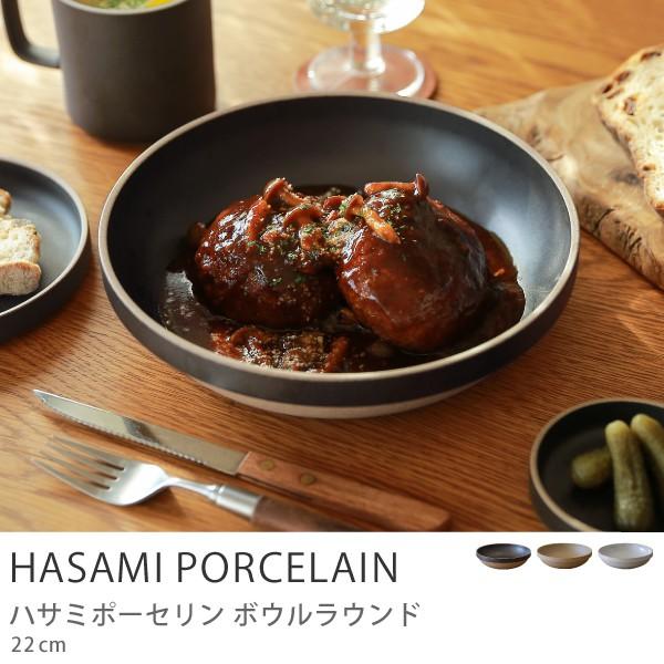 【新商品】HASAMI PORCELAIN ボウルラウンド 22cm